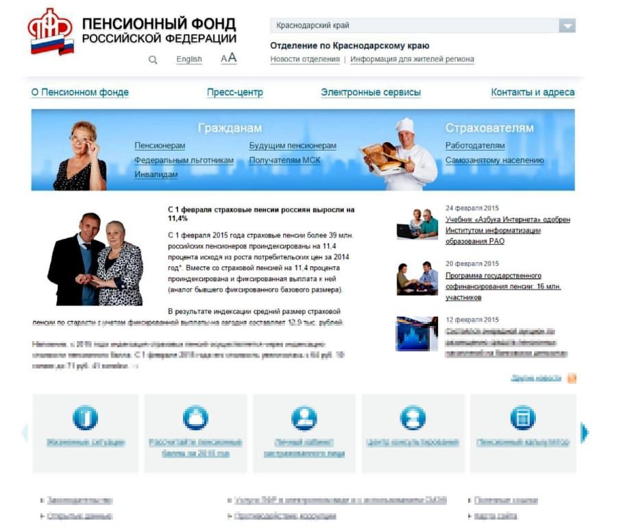 Сайт пенсионного фонда рассчитать пенсию свою потребительская корзина оренбурга